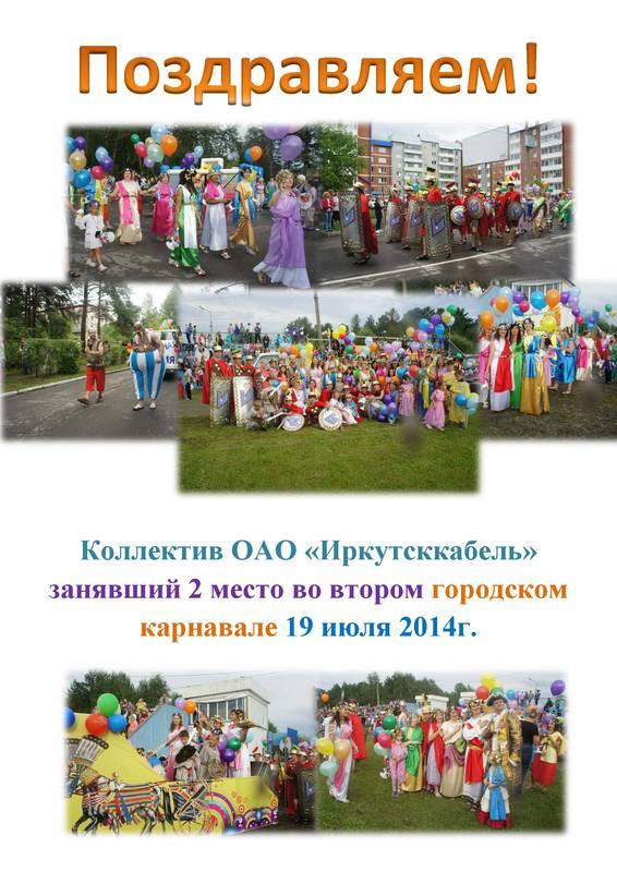 karnaval2014