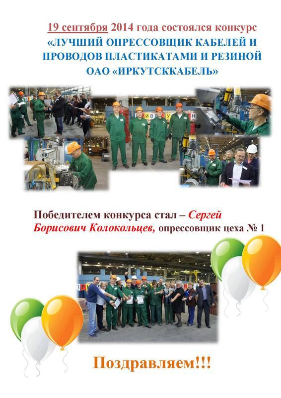 konkurs_opressovchik_190914