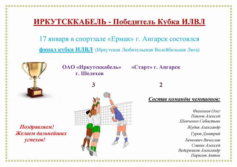 kubok_ilvl