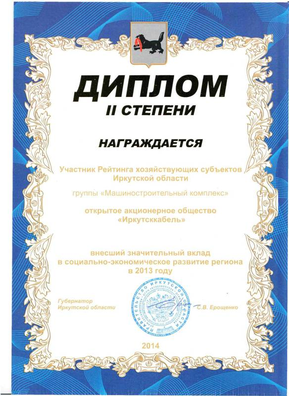 reiting_diplom