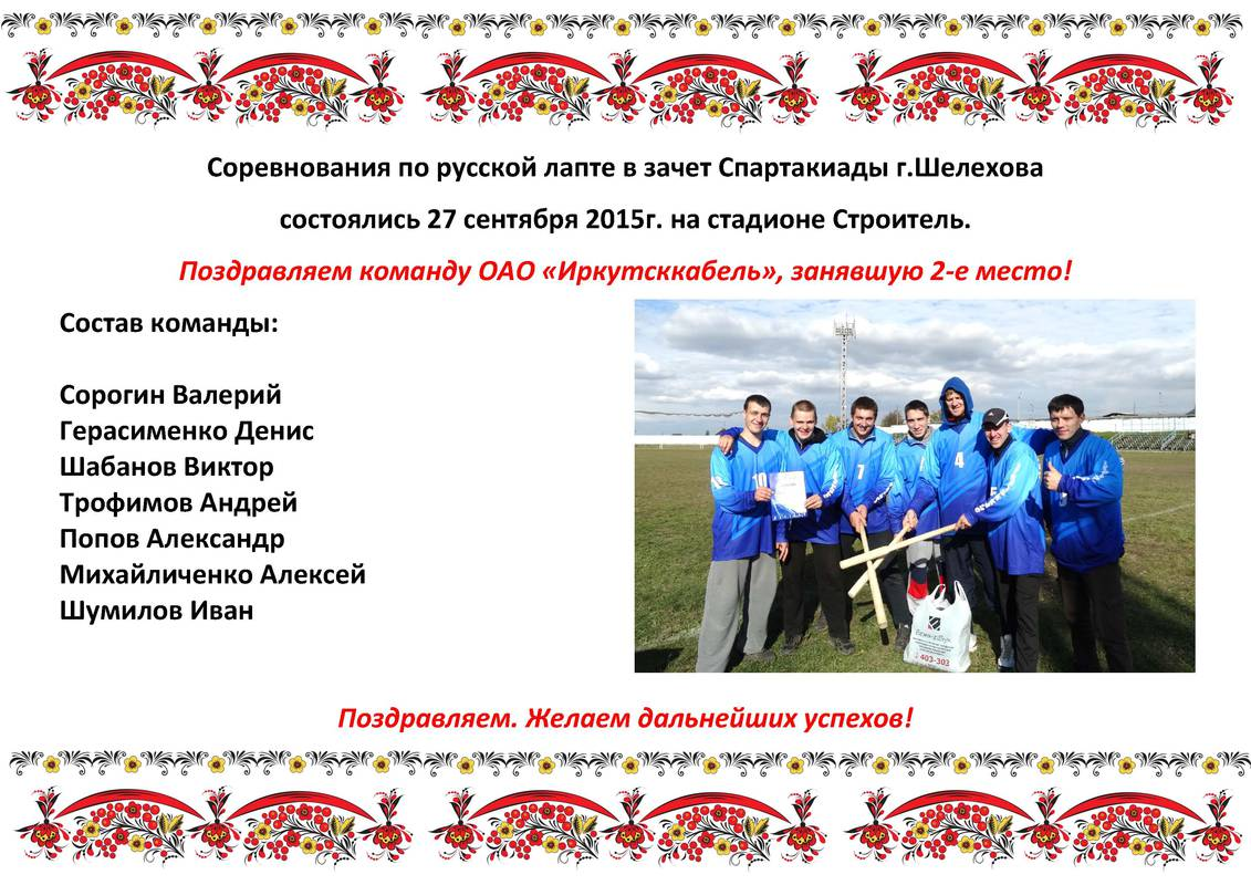 rus_lapta_270915