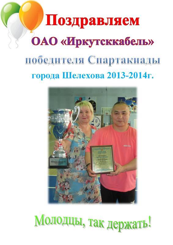 spartakiada_2014