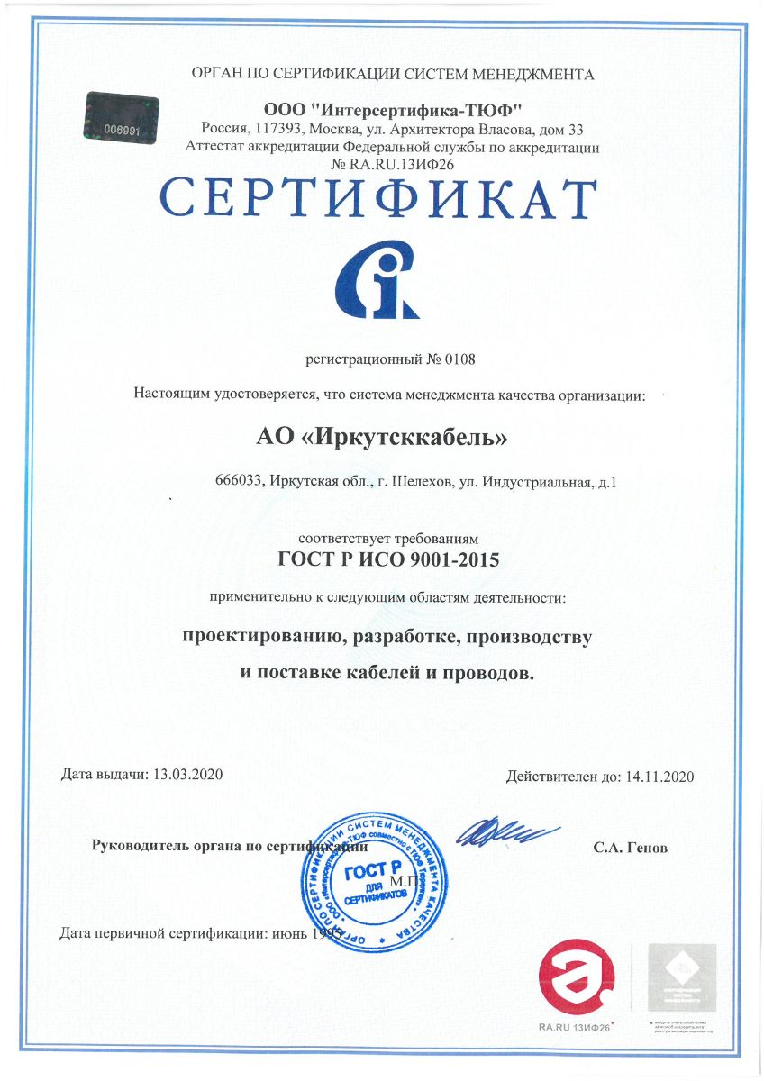 gost-r-ot-13.03.2020-do-14.11.2020_1