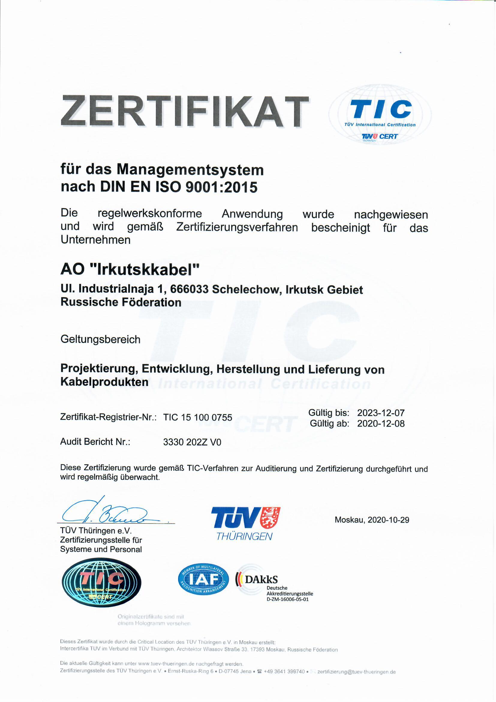 sertfiikat-iso-9001-nemeckij
